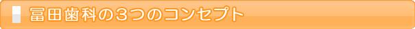 富田歯科の3つのコンセプト