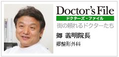 郷整形外科 郷 義明院長/ドクターズ・ファイル
