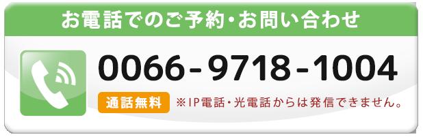 無料通話番号0066-9718-1004