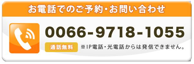 無料通話番号0066-9718-1055