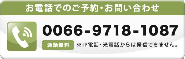 無料通話番号0066-9718-1087