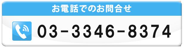 通話番号03-3346-8374
