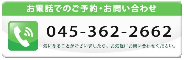 045-362-2662