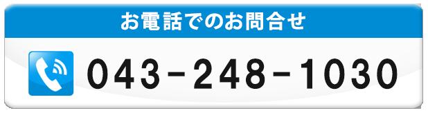 通話番号043-248-1030