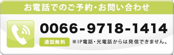無料通話番号0066-9718-1414