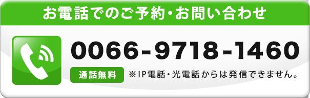 無料通話番号0066-9718-1460