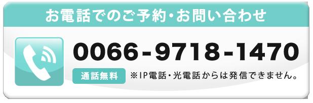 無料通話番号0066-9718-1470