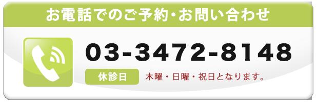 03-3472-8148