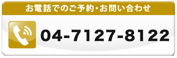 無料通話番号04-7127-8122