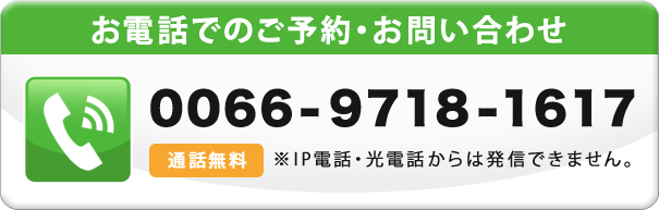 無料通話番号0066-9718-1617
