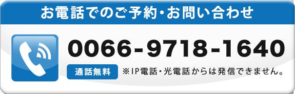 無料通話番号0066-9718-1640