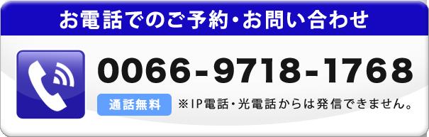無料通話番号0066-9718-1768