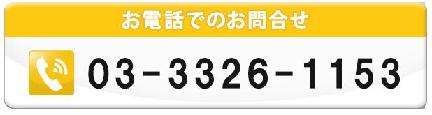 通話番号03-3326-1153