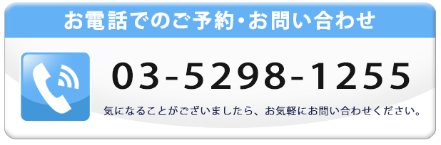 03-5298-1255
