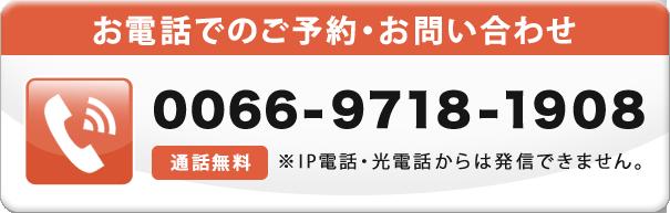 無料通話番号0066-9718-1908