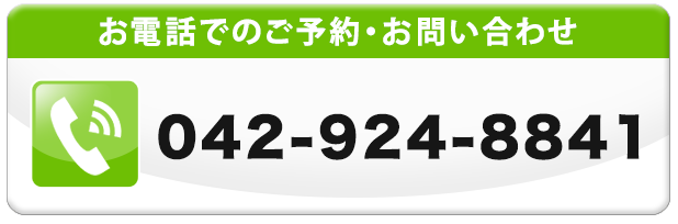 通話番号042-924-8841