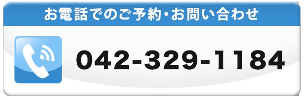 通話番号042-329-1184