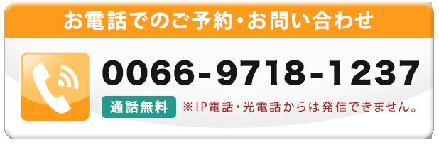 無料通話番号0066-9718-1237