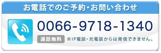 無料通話番号0066-9718-1340