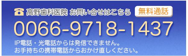 無料通話番号0066-9718-1437