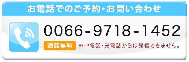 無料通話番号0066-9718-1452