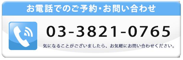03-3821-0765