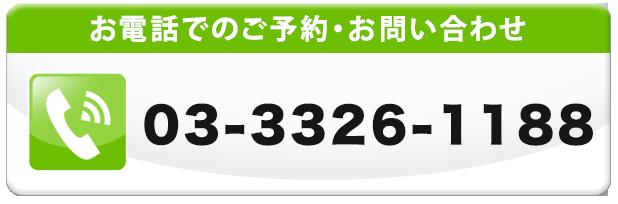 通話番号03-3326-1188
