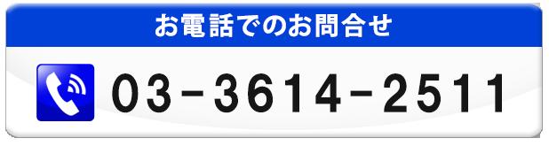 通話番号03-3614-2511