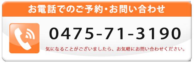 0475-71-3190
