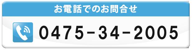 通話番号0475-34-2005