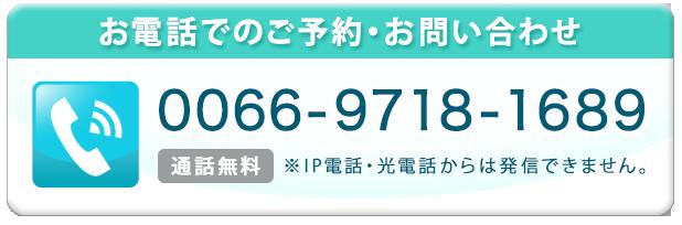 無料通話番号0066-9718-1689