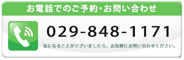 029-848-1171
