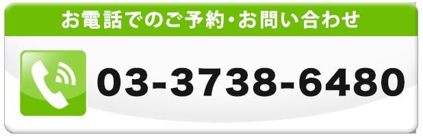 無料通話番号03-3738-6480