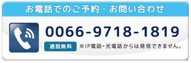 無料通話番号0066-9718-1819