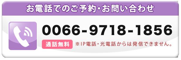 無料通話番号0066-9718-1856