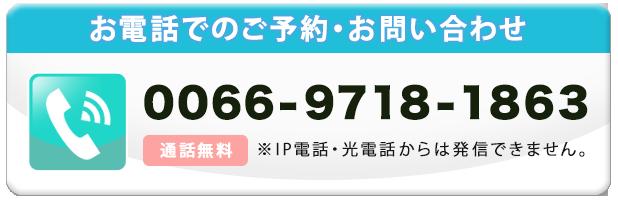無料通話番号0066-9718-1863