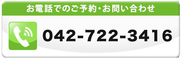 通話番号042-722-3416