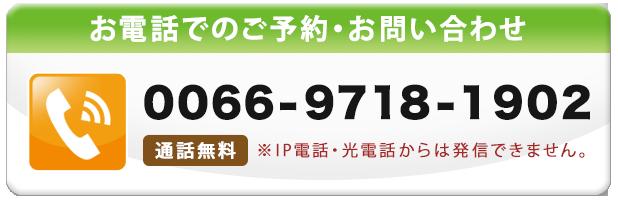 無料通話番号0066-9718-1902