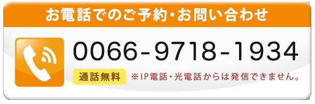 無料通話番号0066-9718-1934