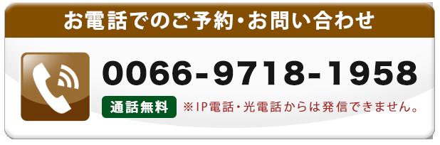 無料通話番号0066-9718-1958