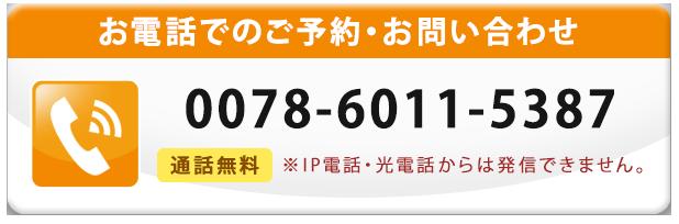 無料通話番号0078-6011-5387