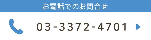 通話番号03-3372-4701