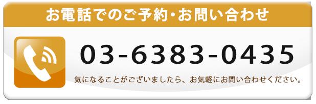 03-6383-0435