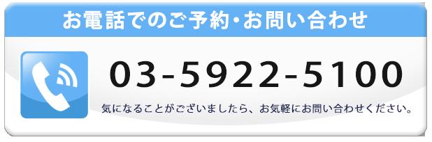 03-5922-5100
