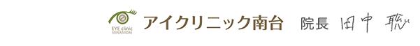 アイクリニック南台 院長 田中聡