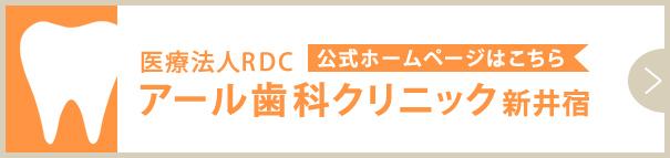 アール歯科クリニック新井宿